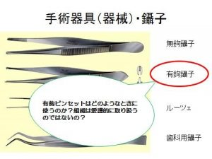 surgical-instruments_img10